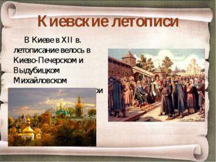 Киевские летописи В Киеве в XII в. летописание велось в Киево-Печерском и Выд