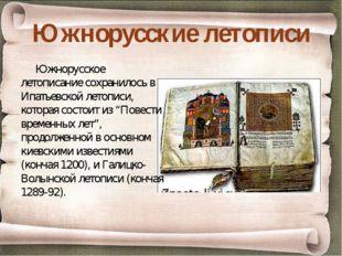Южнорусские летописи Южнорусское летописание сохранилось в Ипатьевской летопи