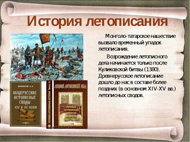 История летописания Монголо-татарское нашествие вызвало временный упадок лето...