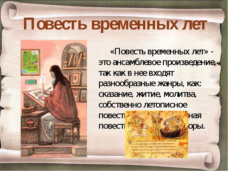 Повесть временных лет «Повесть временных лет» - это ансамблевое произведение,...