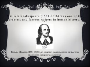 William Shakespeare (1564-1616) was one of the greatest and famous writers in