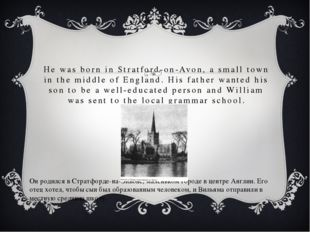 He was born in Stratford-on-Avon, a small town in the middle of England. His