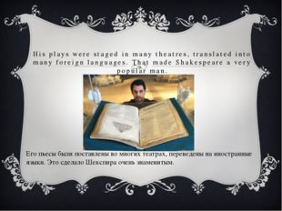 His plays were staged in many theatres, translated into many foreign language