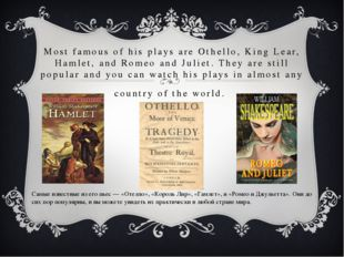 Most famous of his plays are Othello, King Lear, Hamlet, and Romeo and Juliet