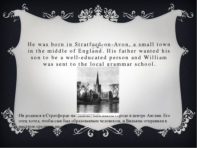 He was born in Stratford-on-Avon, a small town in the middle of England. His...