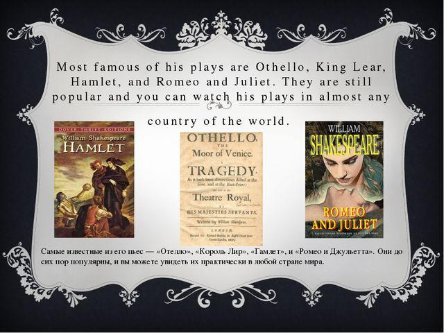 Most famous of his plays are Othello, King Lear, Hamlet, and Romeo and Juliet...