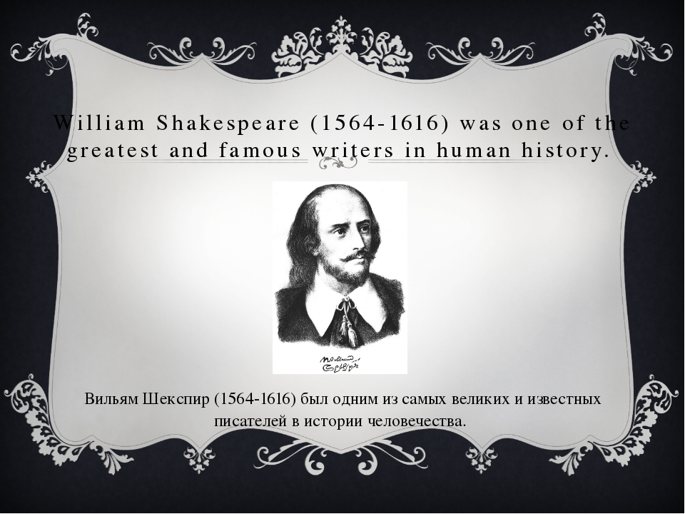 William Shakespeare (1564-1616) was one of the greatest and famous writers in...