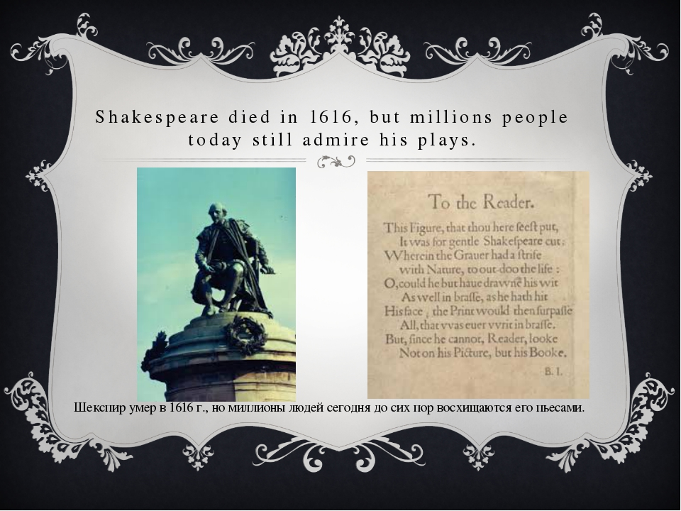 Shakespeare died in 1616, but millions people today still admire his plays. Ш...