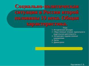 Социально-политическая ситуация в России второй половины 19 века. Общая харак