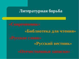 Литературная борьба «Современник» «Русское слово» «Отечественные записки» «Би