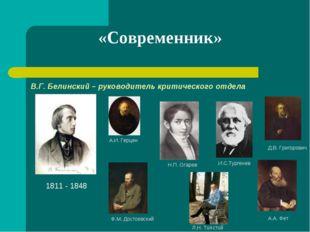 «Современник» 1811 - 1848 В.Г. Белинский – руководитель критического отдела А