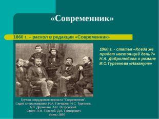 «Современник» 1860 г. – раскол в редакции «Современник» Группа сотрудников жу