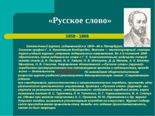 «Русское слово» 1859 - 1866 Ежемесячный журнал, издававшийся в 1859—66 в Пете
