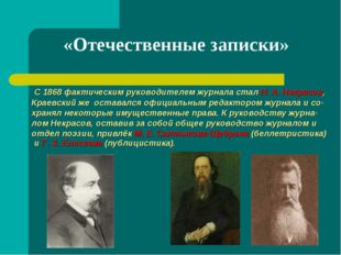 «Отечественные записки» Краевский же оставался официальным редактором журнала