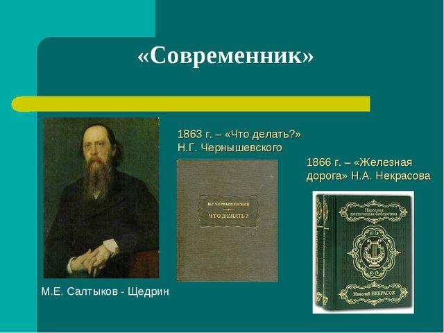 «Современник» 1863 г. – «Что делать?» Н.Г. Чернышевского 1866 г. – «Железная...