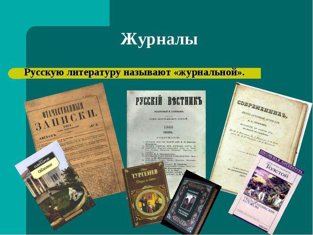 Журналы Русскую литературу называют «журнальной».