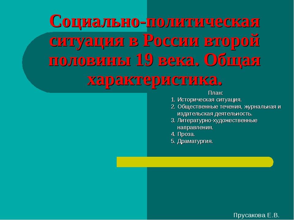 Социально-политическая ситуация в России второй половины 19 века. Общая харак...