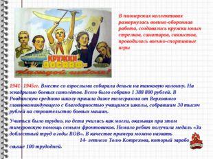 В пионерских коллективах развернулась военно-оборонная работа, создавались кр