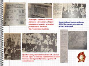 Пионеры Боровской школы активно занимались сбором материала о своих земляках