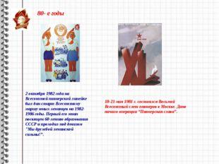 80- е годы 2 октября 1982 года на Всесоюзной пионерской линейке был дан старт