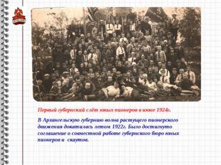 Первый губернский слёт юных пионеров в июне 1924г. В Архангельскую губернию в