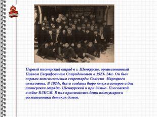 Первый пионерский отряд в г. Шенкурске, организованный Павлом Евграфовичем Сп
