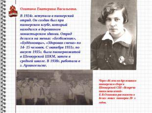 Охитина Екатерина Васильевна. В 1924г. вступила в пионерский отряд. Он создан