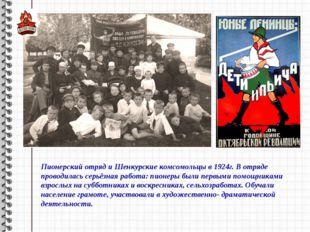 Пионерский отряд и Шенкурские комсомольцы в 1924г. В отряде проводилась серьё