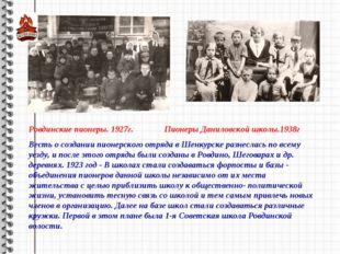 Ровдинские пионеры. 1927г. Пионеры Даниловской школы.1938г Весть о создании п