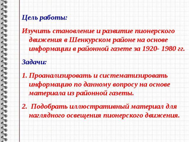 Цель работы: Изучить становление и развитие пионерского движения в Шенкурском...