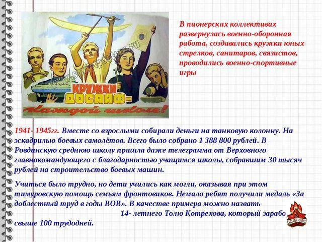 В пионерских коллективах развернулась военно-оборонная работа, создавались кр...