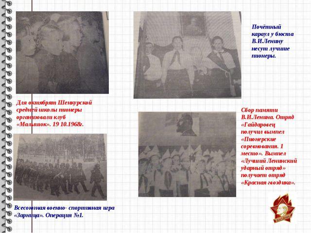Для октябрят Шенкурской средней школы пионеры организовали клуб «Малышок». 19...