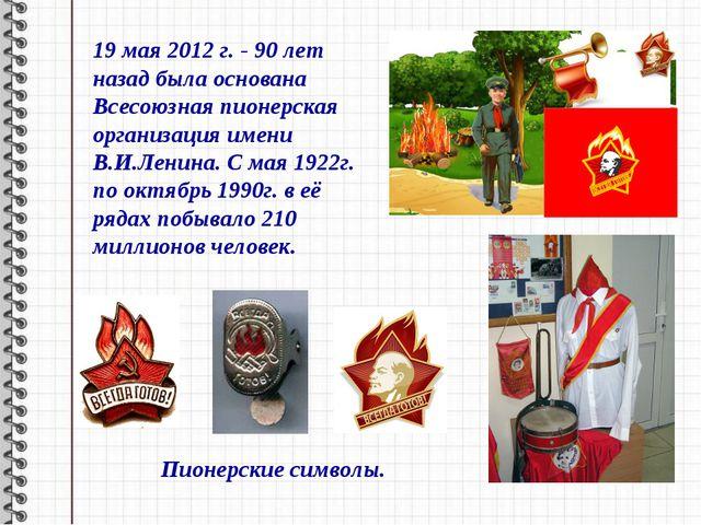 19 мая 2012 г. - 90 лет назад была основана Всесоюзная пионерская организация...