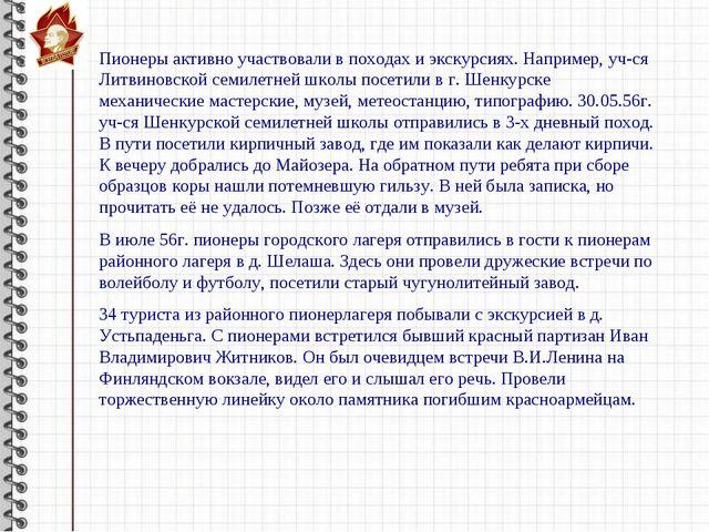 Пионеры активно участвовали в походах и экскурсиях. Например, уч-ся Литвиновс...