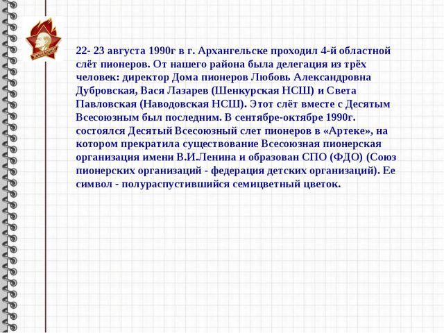 22- 23 августа 1990г в г. Архангельске проходил 4-й областной слёт пионеров....