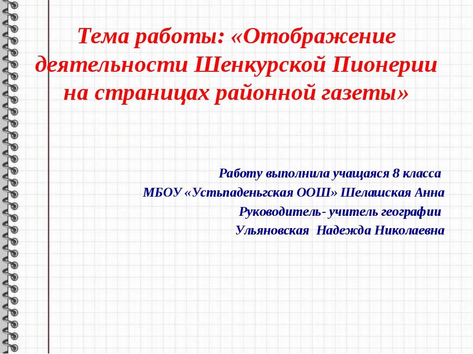 Тема работы: «Отображение деятельности Шенкурской Пионерии на страницах район...