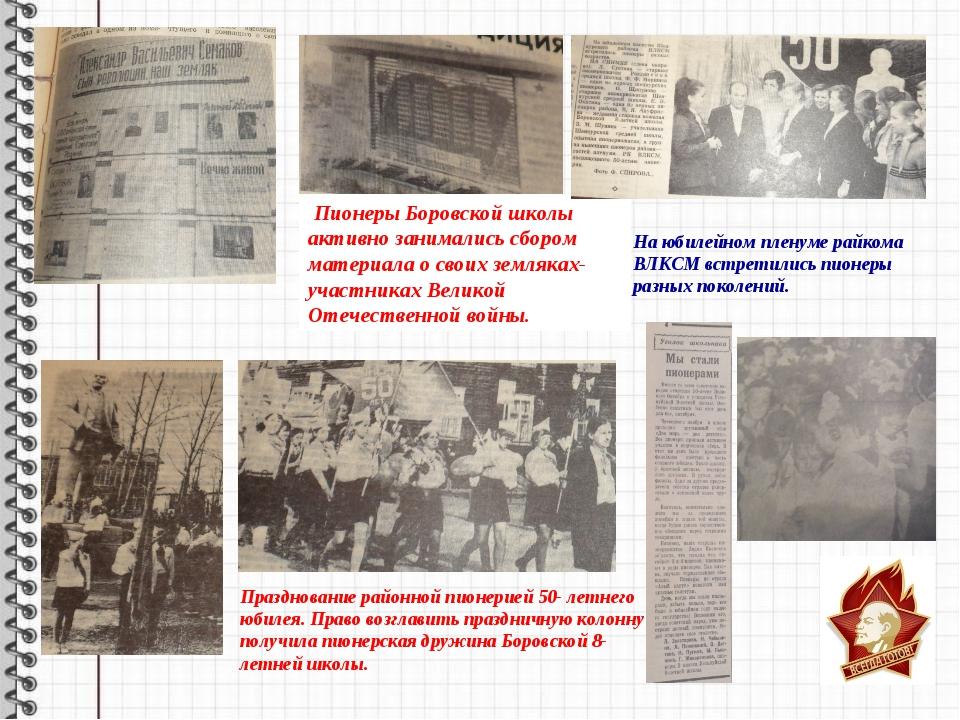 Пионеры Боровской школы активно занимались сбором материала о своих земляках...