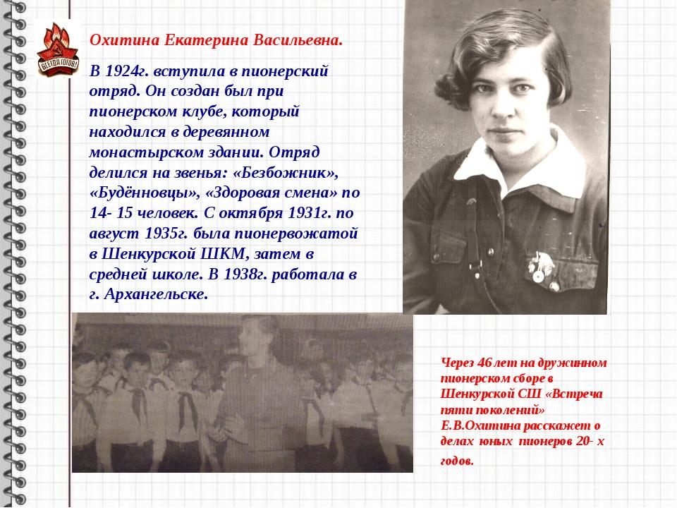 Охитина Екатерина Васильевна. В 1924г. вступила в пионерский отряд. Он создан...