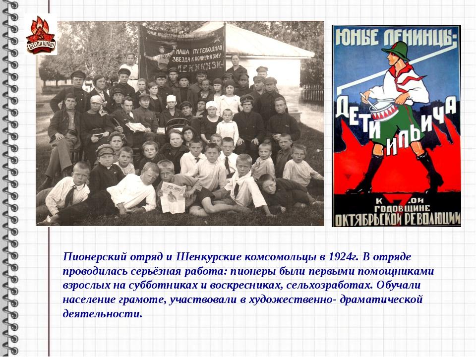 Пионерский отряд и Шенкурские комсомольцы в 1924г. В отряде проводилась серьё...