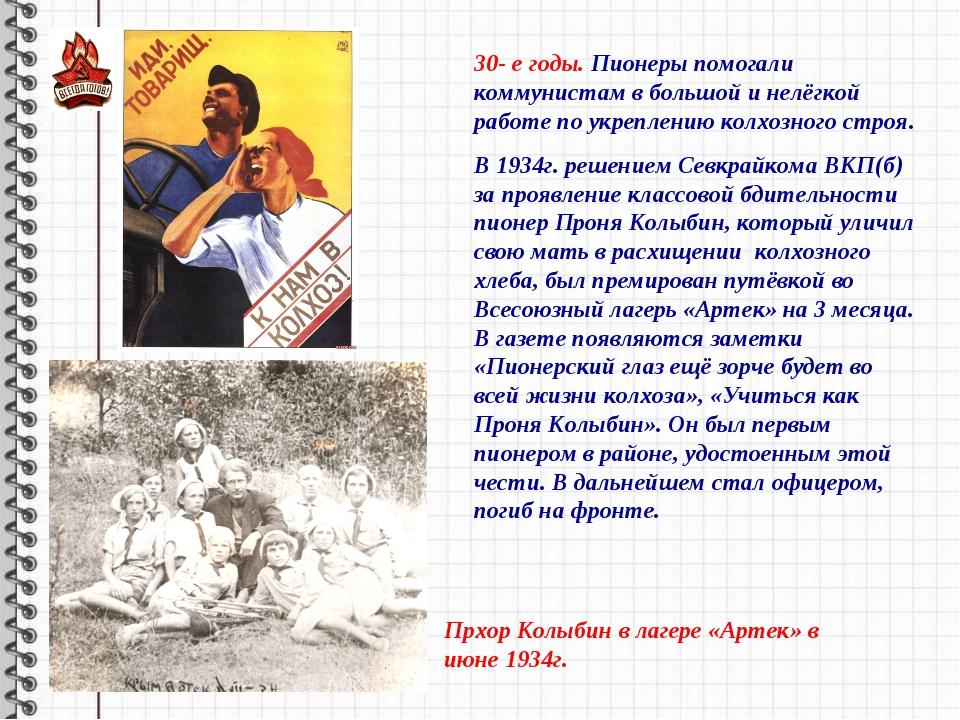 30- е годы. Пионеры помогали коммунистам в большой и нелёгкой работе по укреп...