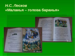 Н.С. Лесков «Маланья – голова баранья»