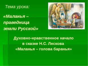 Тема урока: «Маланья – праведница земли Русской» Духовно-нравственное начало