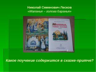 Николай Семенович Лесков «Маланья – голова баранья» Какое поучение содержитс