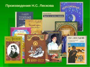 Произведения Н.С. Лескова