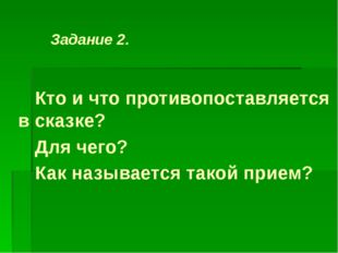 Задание 2. Кто и что противопоставляется в сказке? Для чего? Как называетс