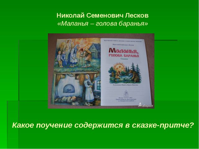 Николай Семенович Лесков «Маланья – голова баранья» Какое поучение содержитс...