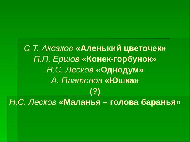 С.Т. Аксаков «Аленький цветочек» П.П. Ершов «Конек-горбунок» Н.С. Лесков «Одн...