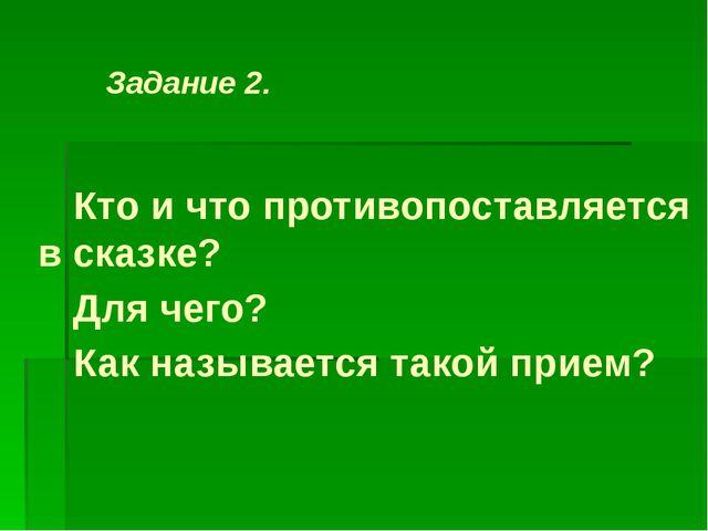 Задание 2. Кто и что противопоставляется в сказке? Для чего? Как называетс...