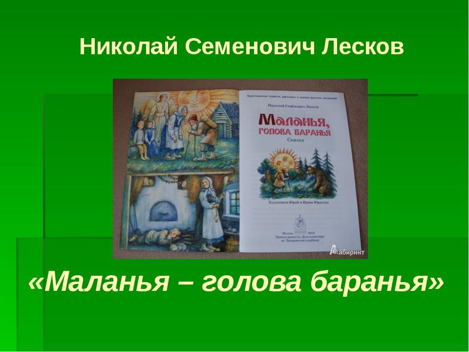 Николай Семенович Лесков «Маланья – голова баранья»