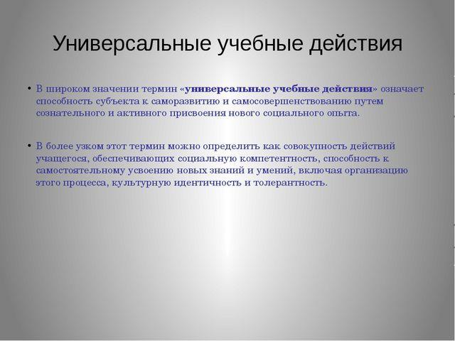 Универсальные учебные действия В широком значении термин «универсальные учебн...